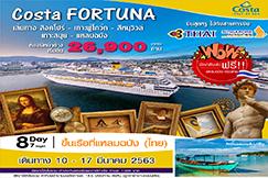 8 วัน 7 คืน ล่องเรือสำราญสุดหรู COSTA FORTUNA ขึ้นเรือที่สิงคโปร์ ล่องกลับแหลมฉบัง ในราคาพิเศษ