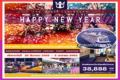 6 วัน 5 คืน ส่งท้ายปีเก่า ต้อนรับปีใหม่ไปกับเรือสำราญแห่งเทคโนโลยี อัดแน่นไปด้วยกิจกรรม