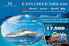 เรือลำใหม่ ทันสมัย พลาดไม่ได้ !! Explorer Dream ล่องเรือสำราญ ดินแดนเมืองประวัติศาสตร์ 5 วัน 4 คืน เซี่ยงไฮ้-โอซากะ-เซี่ยงไฮ้