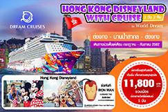 3 วัน 2 คืน (ฮ่องกงดิสนีย์แลนด์) - นอนบนเรือสำราญ - ล่องน่านน้ำสากล - ฮ่องกง