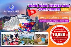 4 วัน 3 คืน ล่องเรือสุดทันสมัย พักผ่อนสบายใจที่โรงแรมดิสนีย์ เที่ยวดิสนีย์แลนด์ฮ่องกงแบบ VIP ไม่ต้องต่อคิว