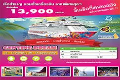 3 วัน 2 คืน ขึ้นเรือที่แหลมฉบัง ประเทศไทย ล่องเรือไปประเทศสิงคโปร์ในราคาที่ใครๆก็เที่ยวได้