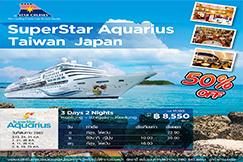 (50%OFF) SuperStar Aquarius : 3 วัน 2 คืน จีหลง ( ไต้หวัน ) - อิชิงากิ (ญี่ปุ่น) - จีหลง (ไต้หวัน)