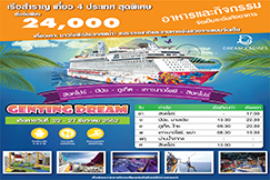 6 วัน 5 คืน เที่ยวเรือสำราญ 4 ประเทศ สุดพิเศษ เที่ยวเกาะนาวโอพี (ประเทศพม่า)