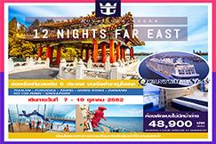 13 วัน 12 คืน ล่องเรือเที่ยวเอเชีย 6 ประเทศ บนเรือสำราญไฮเทค