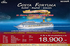 ฉลองเทศการปีใหม่ บนเรือสำราญ 5 วัน 4 คืน ล่องเรือสำราญสุดหรู COSTA FORTUNA ขึ้นเรือที่สิงคโปร์ ล่องกลับแหลมฉบัง