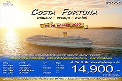 ส่งท้ายเทศการปีใหม่ บนเรือสำราญ 4 วัน 3 คืน ล่องเรือสำราญสุดหรู COSTA FORTUNA ขึ้นเรือที่แหลมฉบัง ล่องไปสิงคโปร์