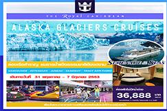( Cruise Only )  8 วัน 7 คืน ล่องเรือสำราญ ชมธารน้ำแข็งธรรมชาติอันงดงาม สัมผัสบรรยากาศของผืนป่าอันอุดมสมบูรณ์