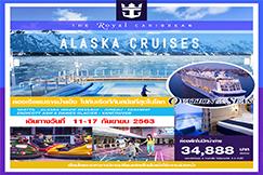 (Cruise Only)  7 วัน 6 คืน ล่องเรือสำราญที่ไฮเทคที่สุดในโลก ชมธารน้ำแข็งธรรมชาติอันงดงาม สัมผัสบรรยากาศของผืนป่าอันอุดมสมบูรณ์