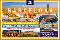 (Cruise Only)  8 วัน 7 คืน ล่องเรือสำราญชมสถาปัตยกรรมอันงดงาม สเปน อิตาลี