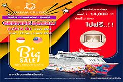 (Cruise Only) 3 วัน 2 คืน ล่องเรือกัวลาลัมเปอร์ สิงคโปร์ ราคาพิเศษ ซื้อ 1 แถม 1 คุ้มสุดๆ