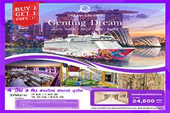 (Cruise Only) 4 วัน 3 คืน ล่องเรือสำราญสุดทันสมัย เที่ยว 3 ประเทศ สิงคโปร์-ลังกาวี-ภูเก็ต-สิงคโปร์