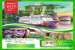(Cruise only)  4 วัน 3 คืน ซื้อ 1 แถม 1 เที่ยว 3 เมืองสุดว้าว..!! สิงคโปร์ ปีนัง ลังกาวี