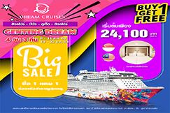 (Cruise Only) 4 วัน 3 คืน ซื้อ 1 แถม 1 ล่องเรือสำราญสุดหรู เที่ยวสุดคุ้มสะใจ ไป 3 ประเทศ สิงคโปร์-ปีนัง-ภูเก็ต-สิงคโปร์