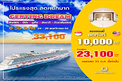(Cruise Only) 6 วัน 5 คืน จองวันนี้ ลดทันที 10000 บาท ล่องเรือสำราญสุดหรู เที่ยวสุดคุ้มสะใจ ไป 3 ประเทศ สิงคโปร์-ปีนัง-ภูเก็ต-ลังกาวี-กัวลาลัมเปอร์-สิงคโปร์