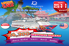 (Cruise Only) 4 วัน 3 คืน ซื้อ 1 แถม 1 ล่องเรือสำราญสุดหรู เที่ยวสุดคุ้มสะใจ สิงคโปร์-มะละกา-ลังกาวี-สิงคโปร์