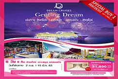 (Cruise Only) 6 วัน 5 คืน ซื้อ 1 แถม 1 ล่องเรือสำราญสุดหรู ล่องมาไทย ไปสิงคโปร์ เส้นทาง สิงคโปร์-เกาะสมุย-แหลมฉบัง-สิงคโปร์