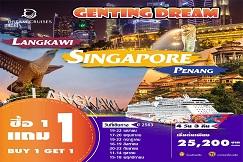 (Cruise Only) 4 วัน 3 คืน ซื้อ 1 แถม 1 ล่องเรือสำราญสุดหรูเส้นทางสิงคโปร์ - ปีนัง - ลังกาวี - สิงคโปร์