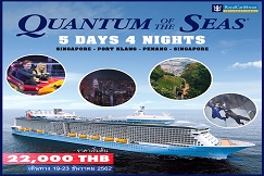 (Cruise Only) 5 วัน 4 คืน บินหรูอยู่สบาย..บนเรือสำราญลำใหญ่อลังการ สิงคโปร์-พอร์ทคลัง-ปีนัง-สิงคโปร์ ราคาสุดพิเศษ