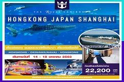 (Cruise Only) 5 วัน 4 คืน ฮ่องกง-นาฮา-เซี่ยงไฮ้ ล่องเรือสำราญกับเรือ Spectrum of the Seas