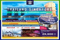 (FULLBOARD) 6 วัน 5 คืน: แหลมฉบัง-โฮจิมินห์-สิงคโปร์ เรือ + ทัวร์ + เจ้าหน้าที่คอยให้บริการบนเรือ+ ตั๋วเครื่องบิน + รถรับส่ง ขึ้นเรือที่แหลมฉบัง เที่ยวเรือสำราญที่ใหญ่และทันสมัยที่สุดในโลก