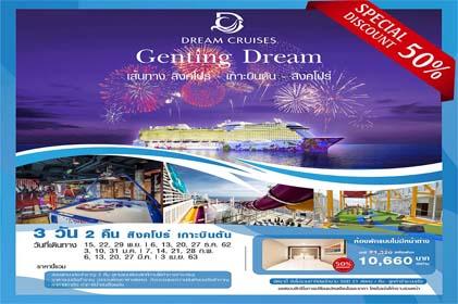 (Cruise Only) 3 วัน 2 คืน โปรโมชั่นลด 50% เที่ยวที่สิงคโปร์ อินโดนิเซีย
