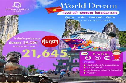(Cruise only) 6 วัน 5 คืน ล่องเรือชมธรรมชาติเวียดนาม สุดว้าว..!! โปรโมชั่นสุดร้อนแรง