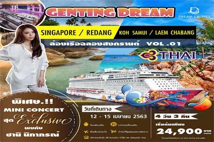 (FULLBOARD) Songkran Party on the Cruise Vol.1  ฉลองสงกรานต์ บนเรือสำราญ    4 วัน 3 คืน  เส้นทางสิงคโปร์-เรดัง-เกาะสมุย-แหลมฉบัง และปาร์ตี้สุด Exclusive  พบกับ นักร้องสาว ซานิ นิภาภรณ์