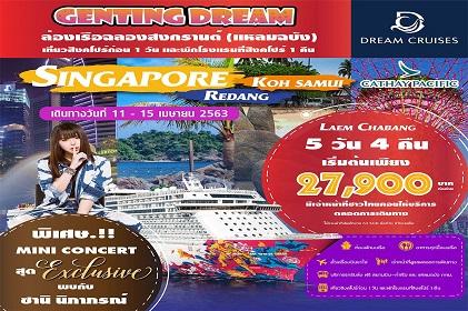 (FULLBOARD) Songkran on the Cruise Vol.1.1 ฉลองสงกรานต์ บนเรือสำราญ Special Edition 5 วัน 4 คืน พักสิงคโปร์ก่อน 1 คืน เส้นทางสิงคโปร์-เรดัง-เกาะสมุย-แหลมฉบัง และปาร์ตี้สุด Exclusive พบกับ นักร้องสาว ซานิ นิภาภรณ์